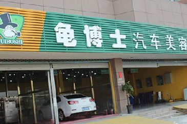 就业合作单位之北京龟博士汽车清洗有限公司