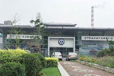 就业合作单位之辽宁和兴大众汽车销售服务有限公司