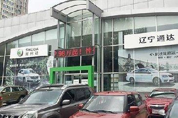 就业合作单位之辽宁通达汽车销售服务有限公司