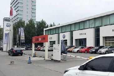 就业合作单位之辽宁众志诚汽车销售服务有限公司