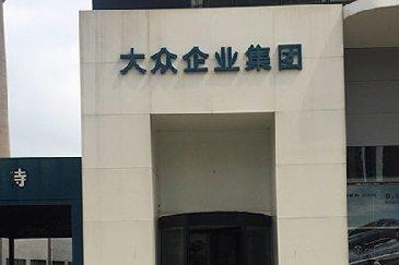 就业合作单位之沈阳大众企业集团总部
