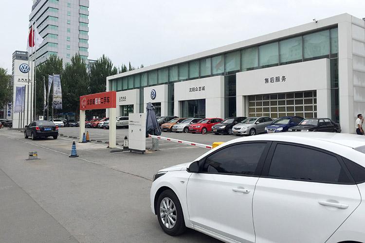 辽宁众志诚汽车销售服务有限公司