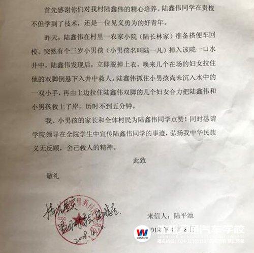 陆鑫伟丨见义勇为,技术狂人