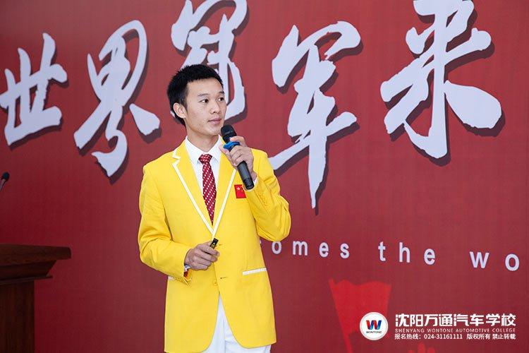 技能成就未来:热烈祝贺第45届世界技能大赛上中国代表队荣登榜首