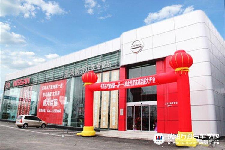 就业合作单位:东风南方实业集团有限公司