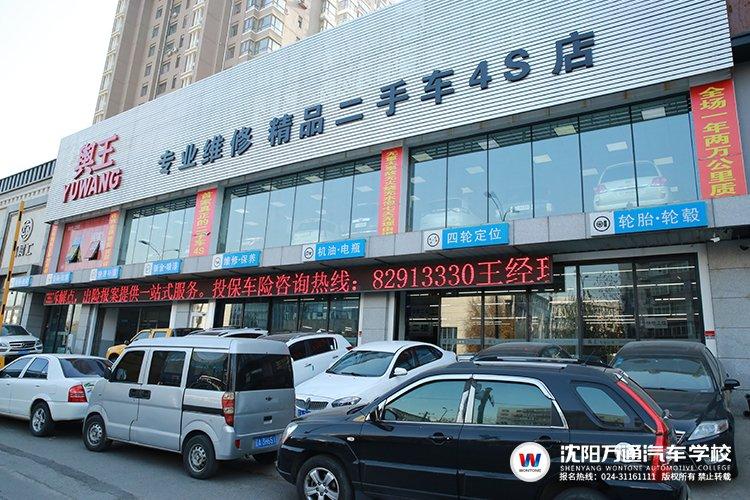 就业合作单位:沈阳舆王汽车服务有限公司