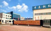就业合作单位:沈阳中辰钢结构工程有限公司