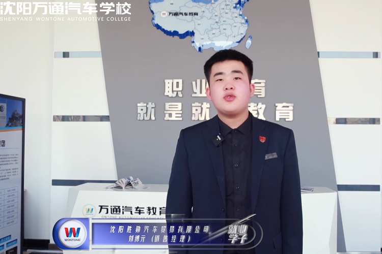 【就业学子】刘博亓