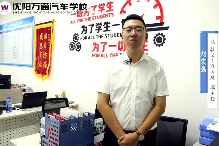 城轨班班主任-刘宏磊